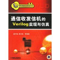 【旧书二手书9成新】通信收发信机的Verilog实现与仿真 姜宇柏,黄志强 9787111201069 机械工业出版社