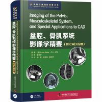 盆腔、骨肌系统影像学精要(附CAD应用) 中国科学技术出版社