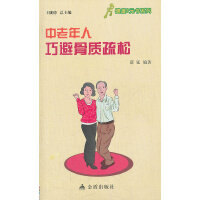 ★健康9元书系列 中老年人巧避骨质疏松