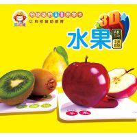 会说话的AR识字卡:水果