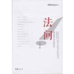 法问——律师眼中的中国法治(文汇新观察丛书)