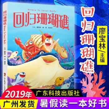 2019年广东省暑假读一本好书推荐书  回归珊瑚礁