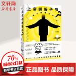 上帝掷骰子吗 量子物理史话 升级版 北京联合出版社