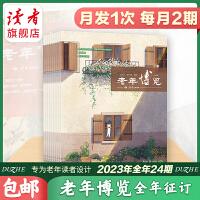 读者旗舰店 读者老年博览2021跨年订阅养生保健文学文摘老年期刊