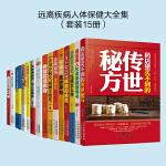 远离疾病人体保健大全集(套装15册)
