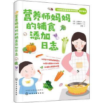营养师妈妈的辅食添加日志宝宝辅食从零开始!精细步骤+营养指导,从宝宝辅食到断乳食,安稳过度