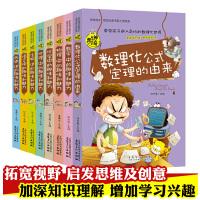 初中生课外阅读书10-15岁小升初 (全套八册)物理数学语文历史地理生物化学中的趣味和魅力小学生