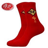 浪莎本命年袜子男棉袜中筒 结婚大红女袜 四季踩小人红袜子女冬