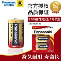 松下大号1号电池2节D型碱性电池LR20B燃气灶热水器保险箱电子琴用