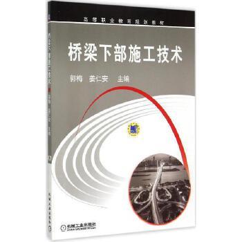 桥梁下部施工技术 郭梅,姜仁安 主编 【文轩正版图书】
