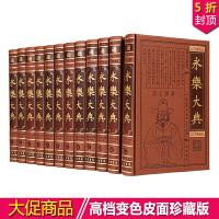 永乐大典 12册 16开皮面精装 中国历史知识读物 线装书局
