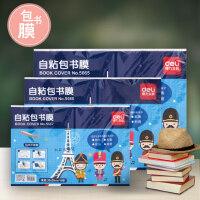 文具得力5665 学生DIY自粘书套书皮 透明磨砂包书套书帖书膜30张