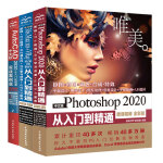 AutoCAD+3ds Max+Photoshop(CAD+3DMAX+PS)2020版:平面绘图+三维效果+图像处理(套装共3册)