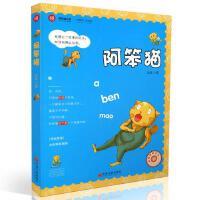 新悦读之旅 阿笨猫 冰波 中国儿童文学书籍 学生课外书儿童书籍图书 青少年课外阅读