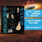 4000年中��天文史