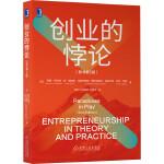 创业的悖论(原书第2版)