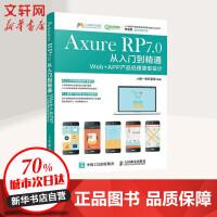 Axure RP7.0从入门到精通Web+APP产品经理原型设计 小楼一夜听春语 编著