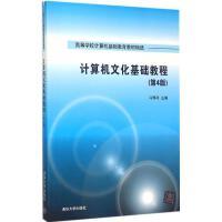 计算机文化基础教程(第4版) 冯博琴 主编