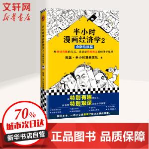 半小时漫画经济学 2 金融危机篇 海南出版社