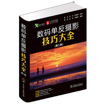 数码单反摄影技巧大全(第二版)经典畅销书**修订版,全面掌握摄影的诀窍,摄影入门到精通必备!