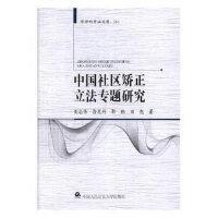 中国社区矫正立法专题研究