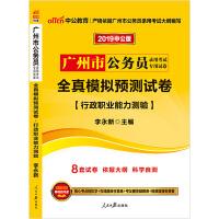 广州公务员考试2019广州市公务员录用考试专用试卷全真模拟预测试卷行政职业能力测验