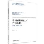 中国碳排放投入产出分析:原理、扩展及应用