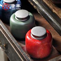 唐丰茶叶罐密封罐防潮茶叶罐子陶瓷茶叶盒储存罐小号便携储物罐