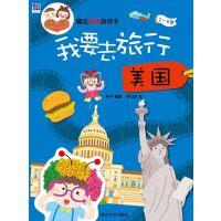 魔法贴纸游戏书:我要去旅行 美国