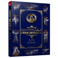 古典建筑与雕塑装饰艺术 第2卷(20世纪以前古典建筑与雕塑大师们的珍贵手绘资料汇编!重现百年前古典建筑与雕塑惊人的艺术