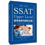 SSAT Upper Level备考宝典与模拟试题