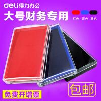 得力大号快干印泥 红色蓝色黑色印台印泥盒办公用品 财务专用