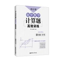 初中数学计算题高效训练(9年级+中考)/周计划 华东理工大学出版社