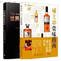 威士忌赏味指南+世界威士忌地图 酒、饮品书籍 收藏鉴赏 饮品书酒书 酒文化书籍 本知识休闲品质生活