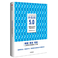 块数据5.0:数据社会学的理论与方法 9787521704358