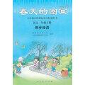 春天的图画:语文一年级下册同步阅读