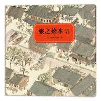 旅之绘本7:中国篇