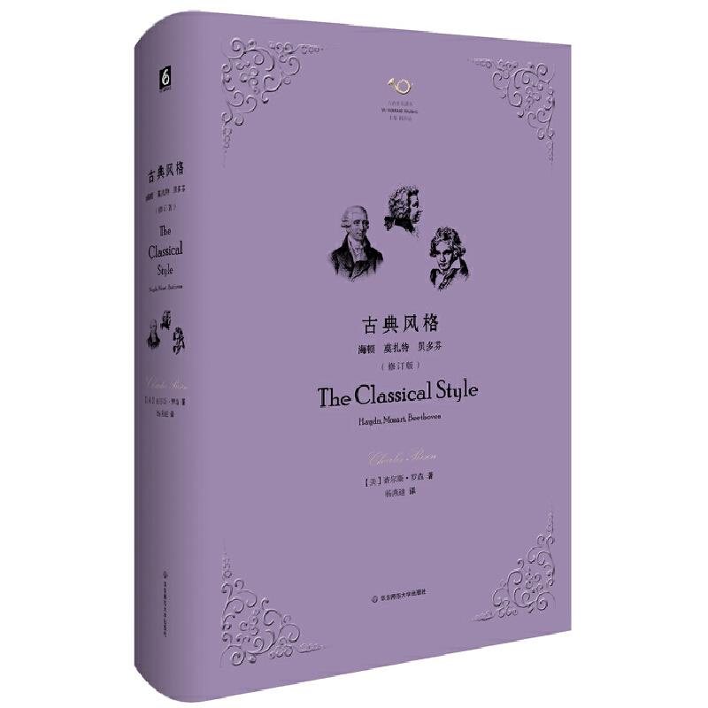 """古典风格:海顿、莫扎特、贝多芬(修订版) (近五十年以来公认的影响力、引用率方面""""无有比肩者""""的西方经典音乐论著。获得美国国家图书奖的音乐书籍,获新京报2014年度艺术类好书)"""