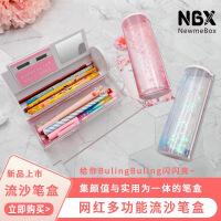 文具盒流沙网红文具盒抖音新款笔盒笔袋学生创意文具多功能大容量高颜值
