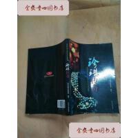 【旧书二手书9成新】珍珠