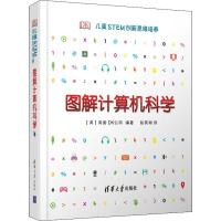 DK儿童STEM创新思维培养 图解计算机科学 清华大学出版社