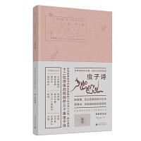 虫子诗 广西师范大学出版社