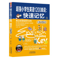 超强小学生英语1200单词:快速记忆(能力训练)