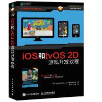 iOS和tvOS 2D游�蜷_�l教程