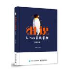细说Linux系统管理(第2版)