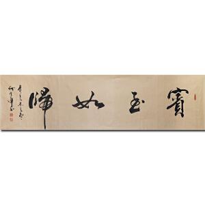 中国书画家协会会员、著名书画家孙金库先生作品――宾至如归