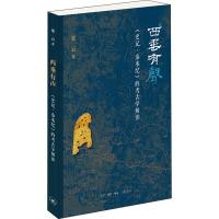 西垂有声 《史记・秦本纪》的考古学解读 生活读书新知三联书店