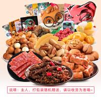 【三只松鼠_�W�t零食大�Y包】休�e小吃�W�t充�夜宵食品美食年��Y包