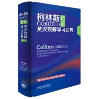 柯林斯COBUILD初阶英汉双解学习词典(第3版)