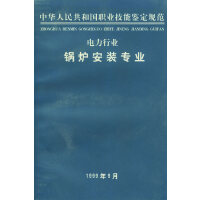 中华人民共和国职业技能鉴定规范:电力行业锅炉安装专业